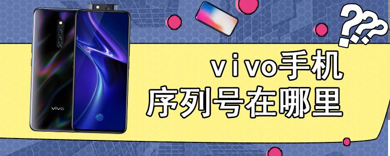 vivo手机序列号在哪里