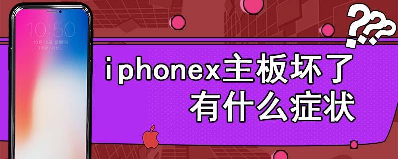 iphonex主板坏了有什么症状