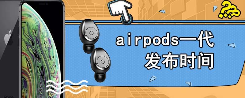 airpods一代发布时间