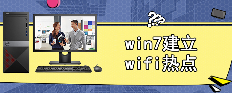 win7建立wifi热点