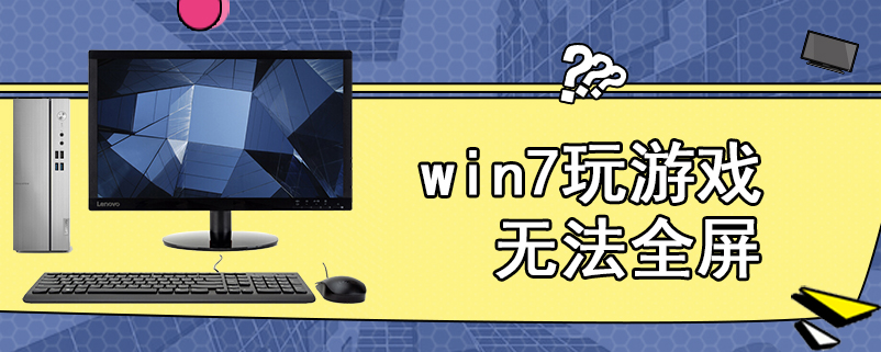 win7玩游戏无法全屏