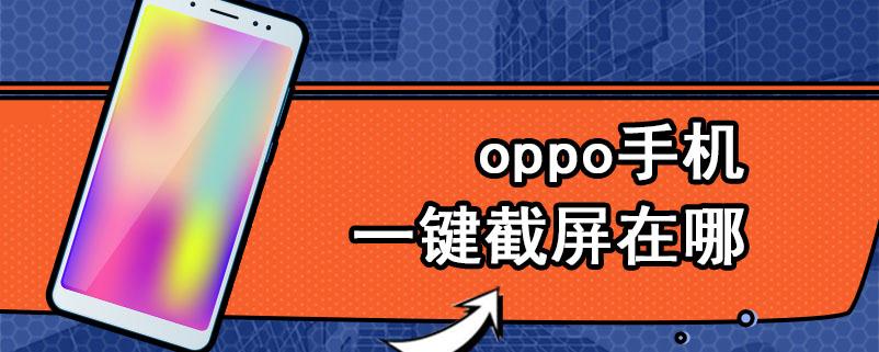 oppo手机一键截屏在哪