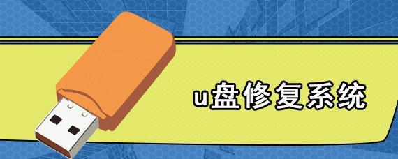 u盘修复系统