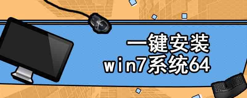 一键安装win7系统64