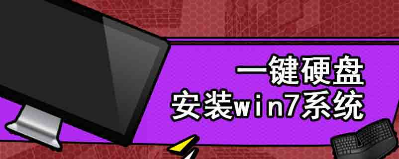 一键硬盘安装win7系统