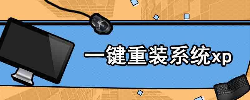 一键重装系统xp