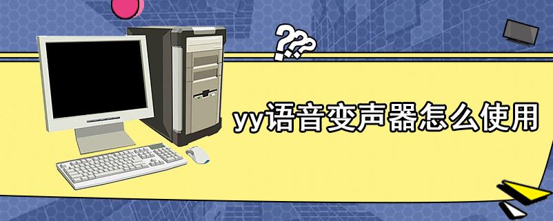 yy语音变声器怎么使用