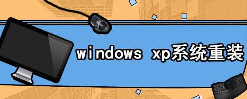 windows xp系统重装