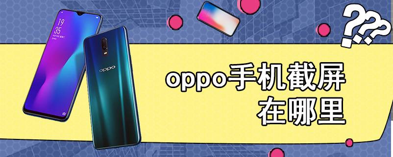 oppo手机截屏在哪里