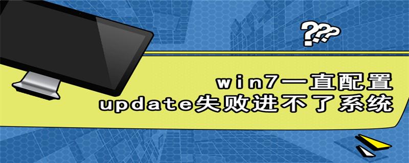 win7一直配置update失败进不了系统