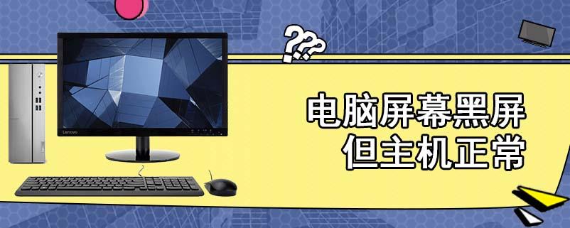 电脑屏幕黑屏但主机正常