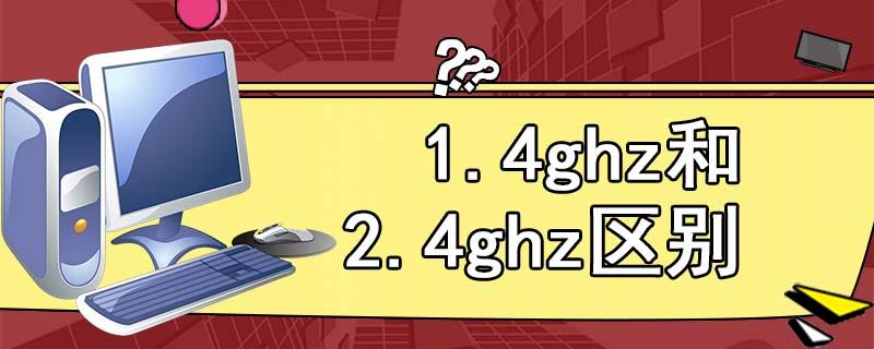 1.4ghz和2.4ghz区别