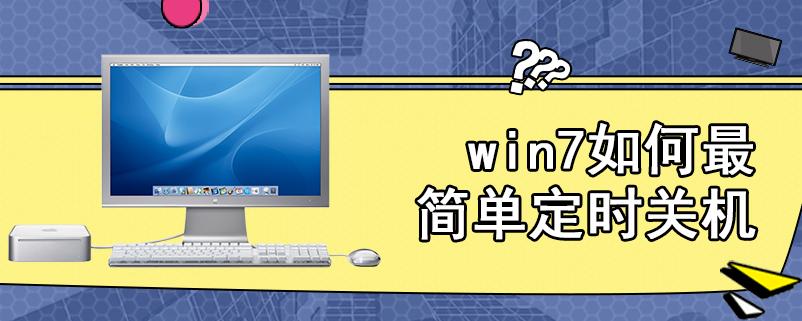 win7如何最简单定时关机