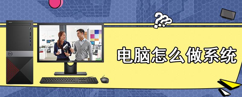 电脑怎么做系统