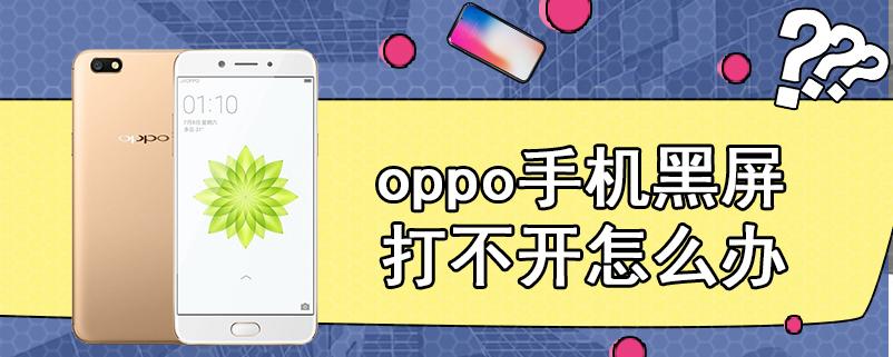 oppo手机黑屏打不开怎么办