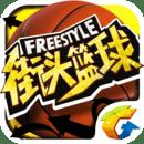 腾讯街头篮球v2.7.0.34
