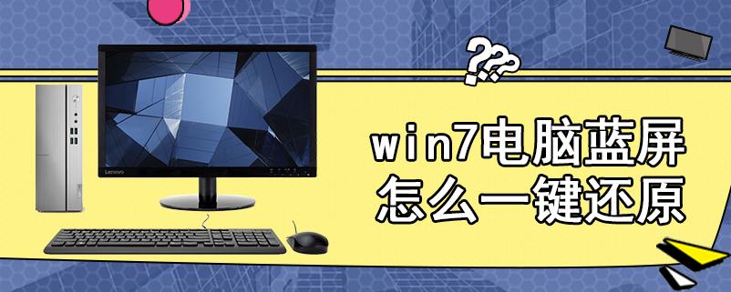win7电脑蓝屏怎么一键还原