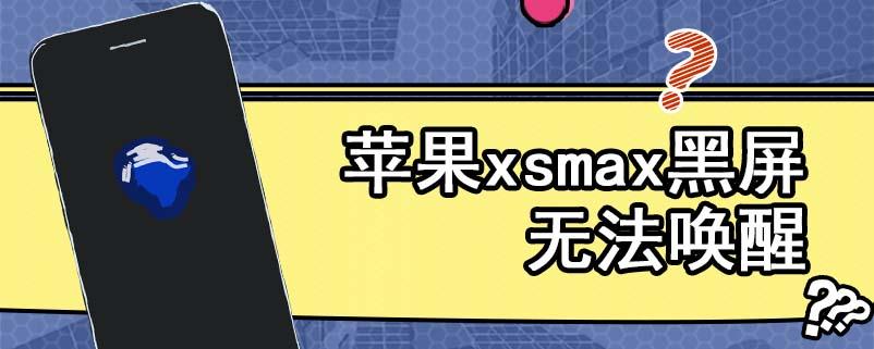 苹果xsmax黑屏无法唤醒