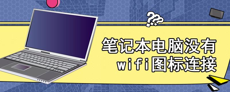 笔记本电脑没有wifi图标连接