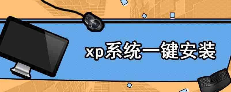 xp系统一键安装