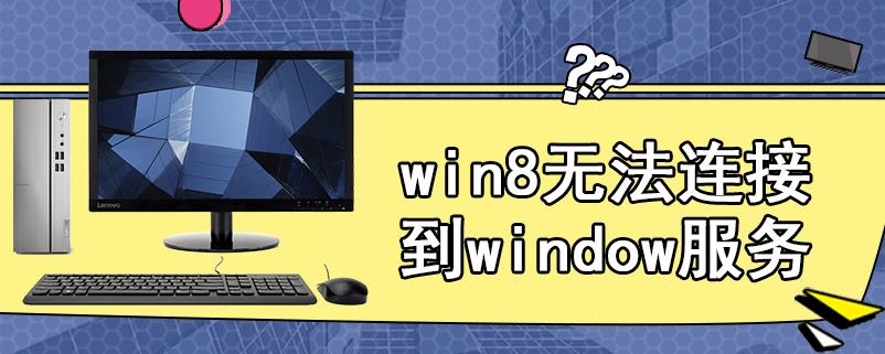 win8无法连接到window服务