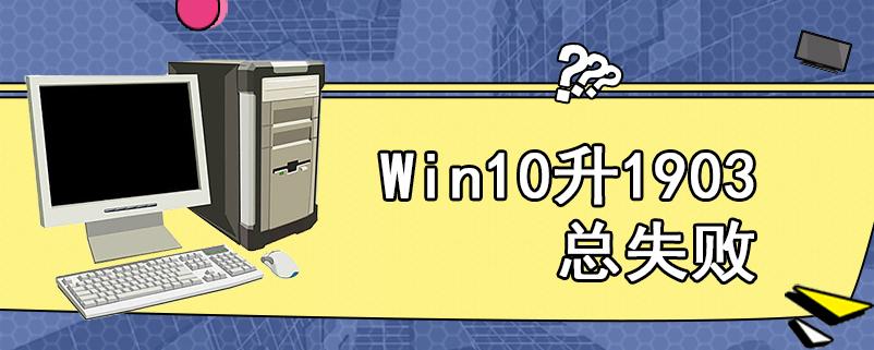 Win10升1903总失败