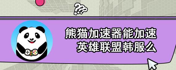 熊猫加速器能加速英雄联盟韩服么