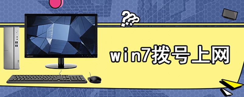 win7拨号上网