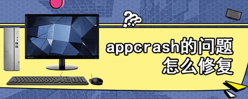 appcrash的问题怎么修复