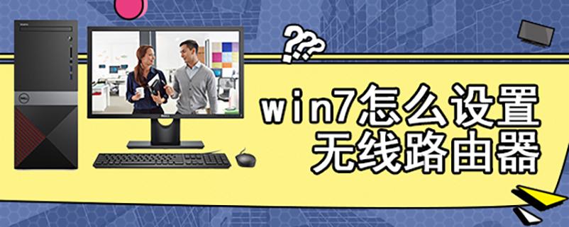 win7怎么设置无线路由器