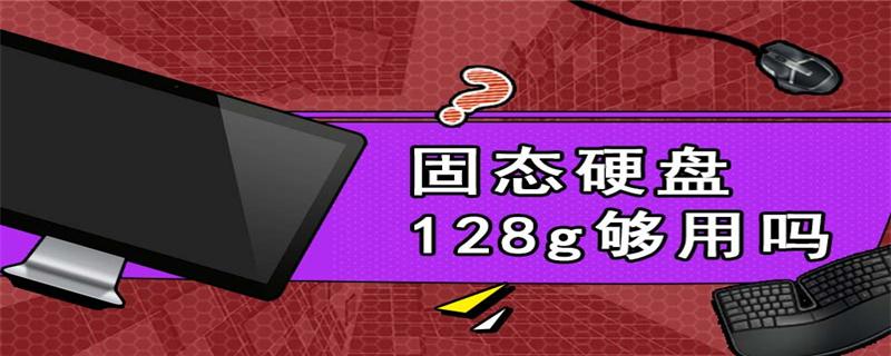 固态硬盘128g够用吗