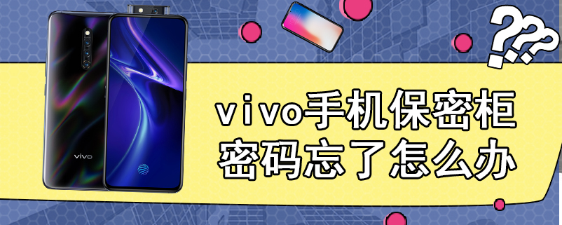 vivo手机保密柜密码忘了怎么办