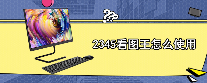 2345看图王怎么使用