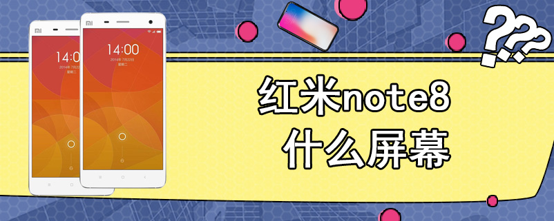 红米note8什么屏幕