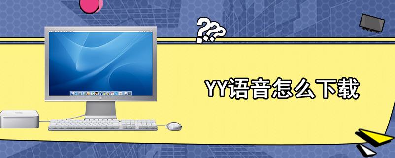 YY语音怎么下载