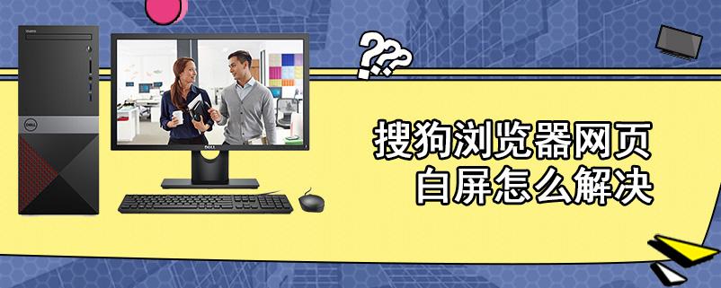 搜狗浏览器网页白屏怎么解决