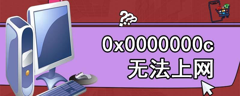 0x0000000c无法上网