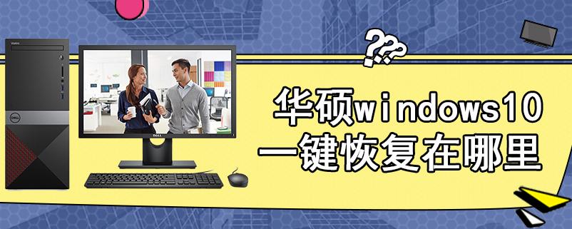 华硕windows10一键恢复在哪里