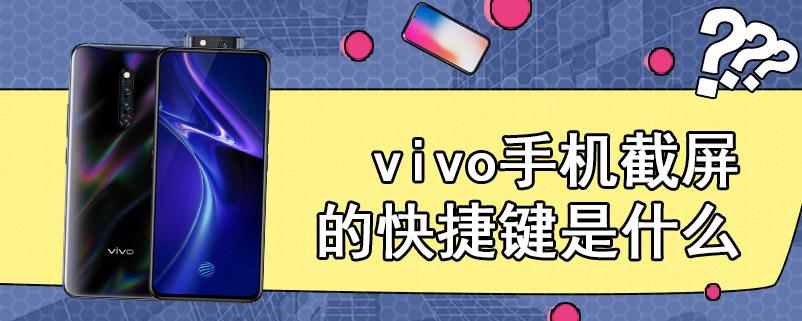 vivo手机截屏的快捷键是什么