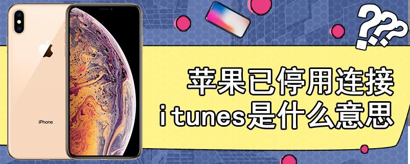 苹果已停用连接itunes是什么意思