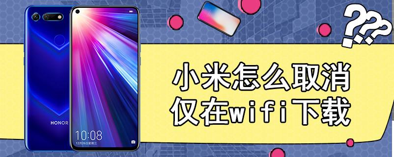 小米怎么取消仅在wifi下载