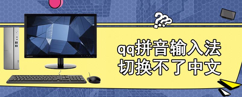 qq拼音输入法切换不了中文