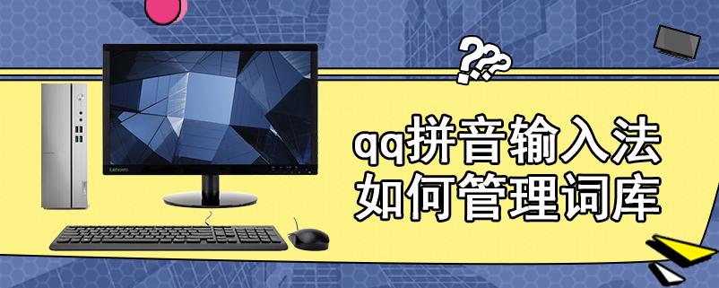 qq拼音输入法如何管理词库
