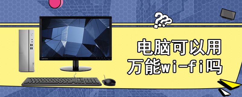 电脑可以用万能wi-fi吗