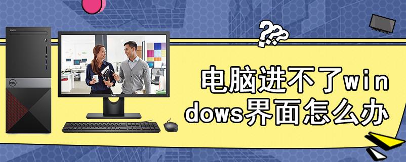 电脑进不了windows界面怎么办