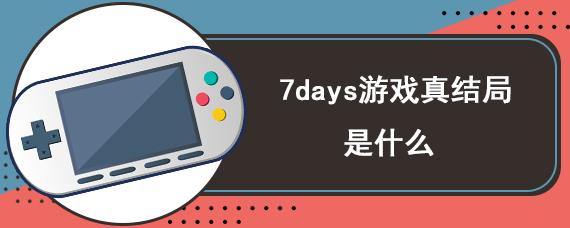 7days游戏真结局是什么