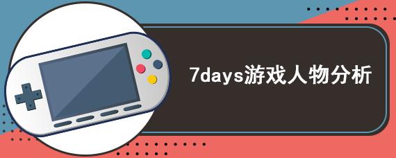 7days游戏人物分析
