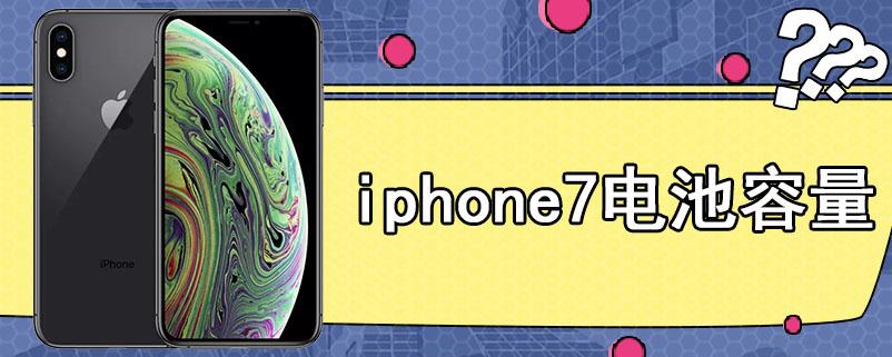iphone7电池容量