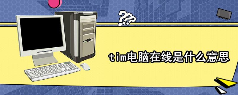 tim电脑在线是什么意思