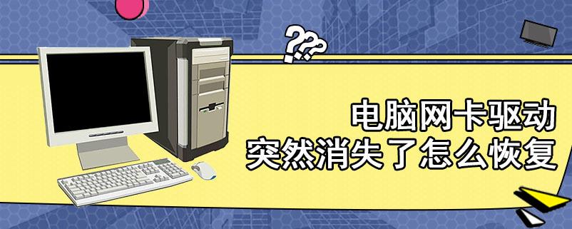 电脑网卡驱动突然消失了怎么恢复